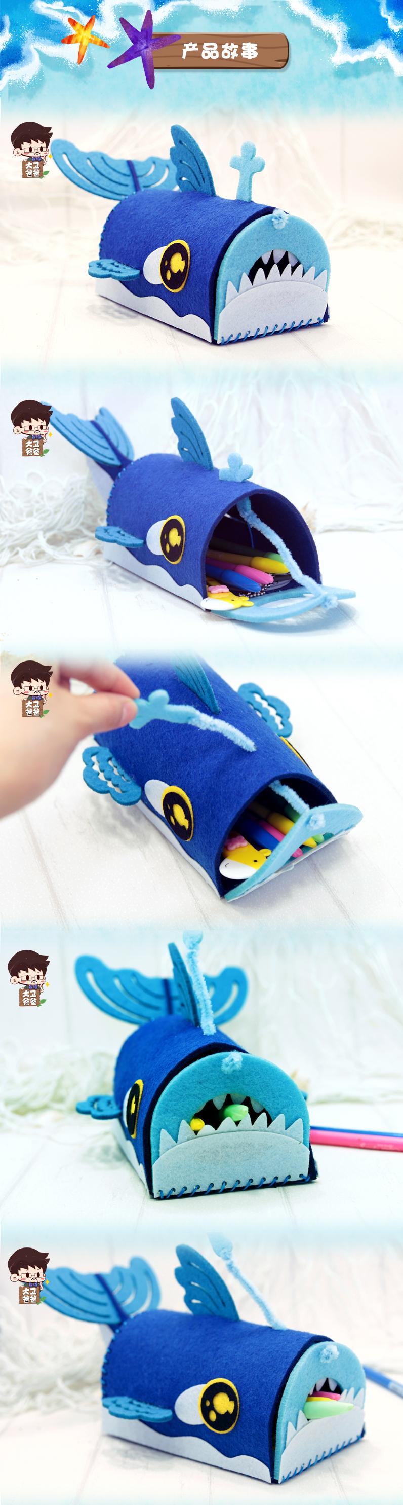 喷水鲸鱼置物盒不织布儿童手工diy制作布艺粘贴材料