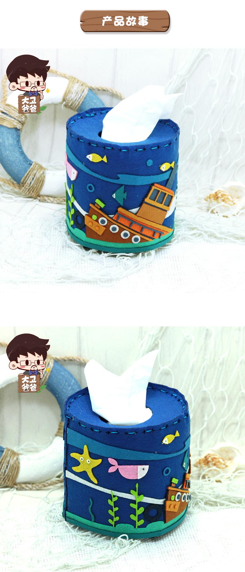 海底纸抽筒儿童手工制作diy不织布粘贴布艺材料包