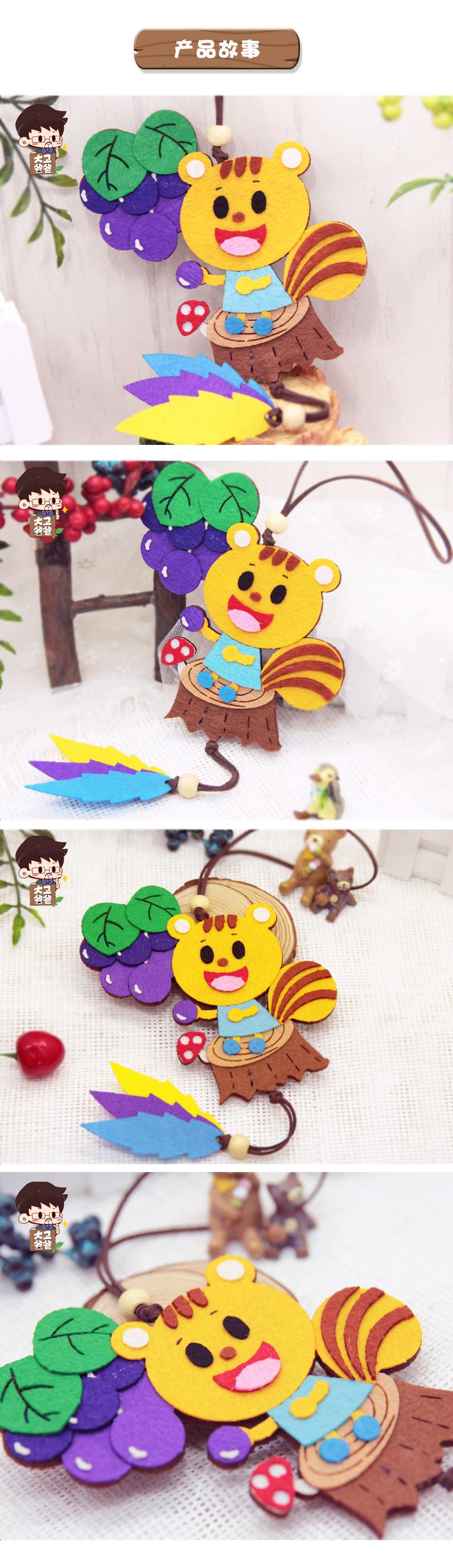 葡萄挂件挂饰儿童手工制作diy不织布材料包幼儿园