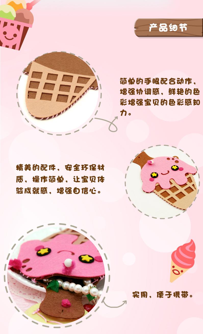 免裁剪草莓甜筒零钱包 儿童手工制作创意diy不织布材料包布艺粘贴