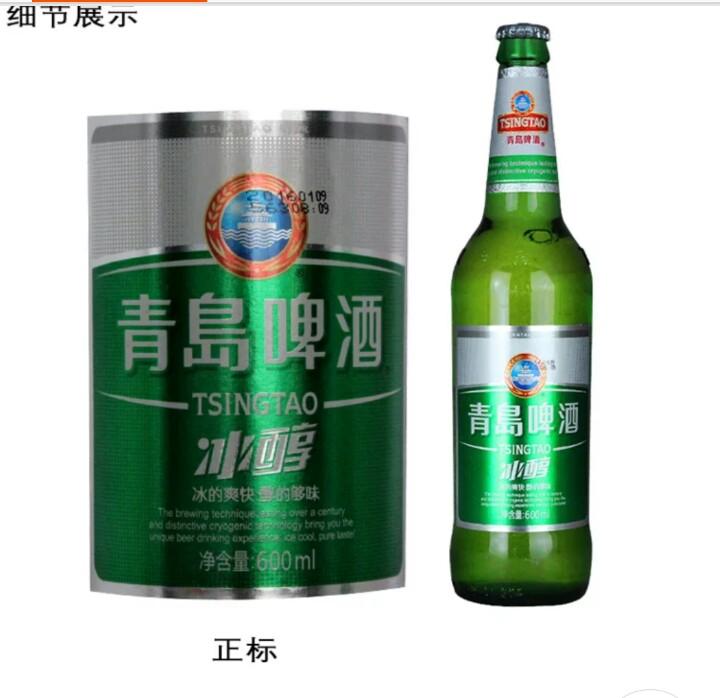 青岛啤酒 青岛冰醇 600ml*12瓶 整箱装 正品保证
