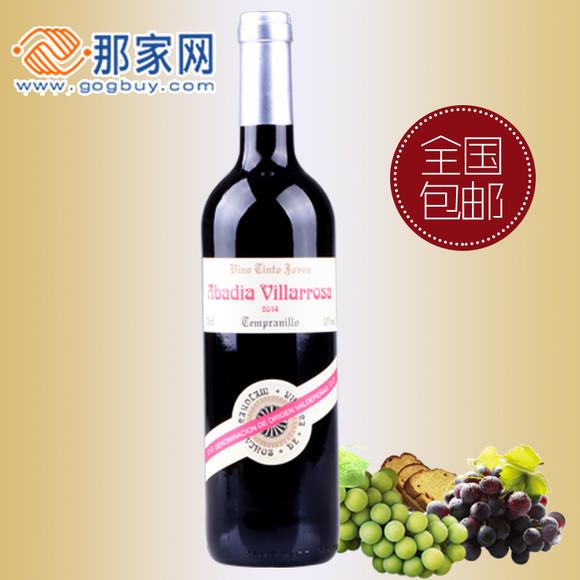 西班牙迪奥蒙特干红葡萄酒750ml 送海马刀开瓶