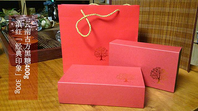 【入秋,来份暖心好礼】一味红茶+五味黑糖