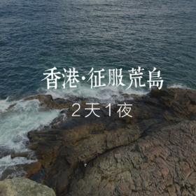 香港 · 征服荒岛远远不是我的极限 2天1夜(单人)