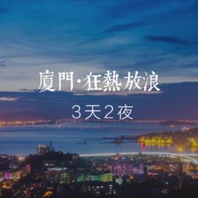 厦门 · 浪漫刺激下狂热放浪 3天2夜(双人)