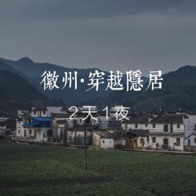 黄山 · 百年官邸穿越式隐居 (2天1夜)