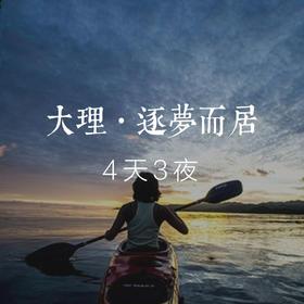 大理 · 逐梦想而流浪 4天3夜 / 3天2夜 (双人套餐)
