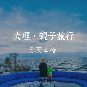 大理 · 边陲小镇的归园田居 5天4夜 / 4天3夜(亲子套餐)