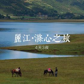 丽江 · 彝村草甸间的涤心之旅 4天3夜 (双人套餐)