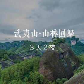 武夷山 · 回归山林的都市逃跑计划 ⭐️ 3天2晚(双人/家庭)